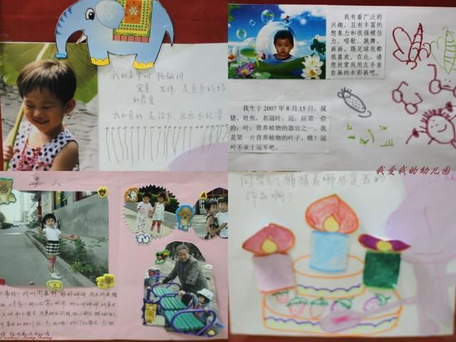 """""""我爱我的幼儿园、我爱我的好老师""""-让孩子爱上幼儿园"""