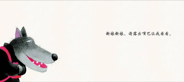 绘本:大灰狼娶新娘 - 我爱小7班 - 溧阳市实验幼儿园中(5)班