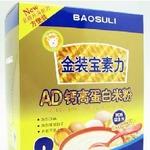 宝素力3段AD钙高蛋白营养米粉528g