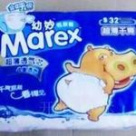 幼妙超薄干爽纸尿裤S32片