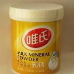 牛奶乳矿物盐粉/乳钙