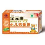 全元康小儿钙铁锌冲剂(果味)