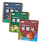 幼儿国学经典启蒙游戏-轻轻松松学唐诗(共3册)