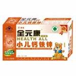全元康小儿钙铁锌(桔味)5g*20包