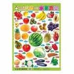 水晶早教挂图-水果蔬菜