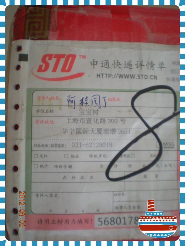 journal_insert_pic_87596365