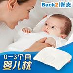 Back2|脊态0-3个月初生婴儿定型枕