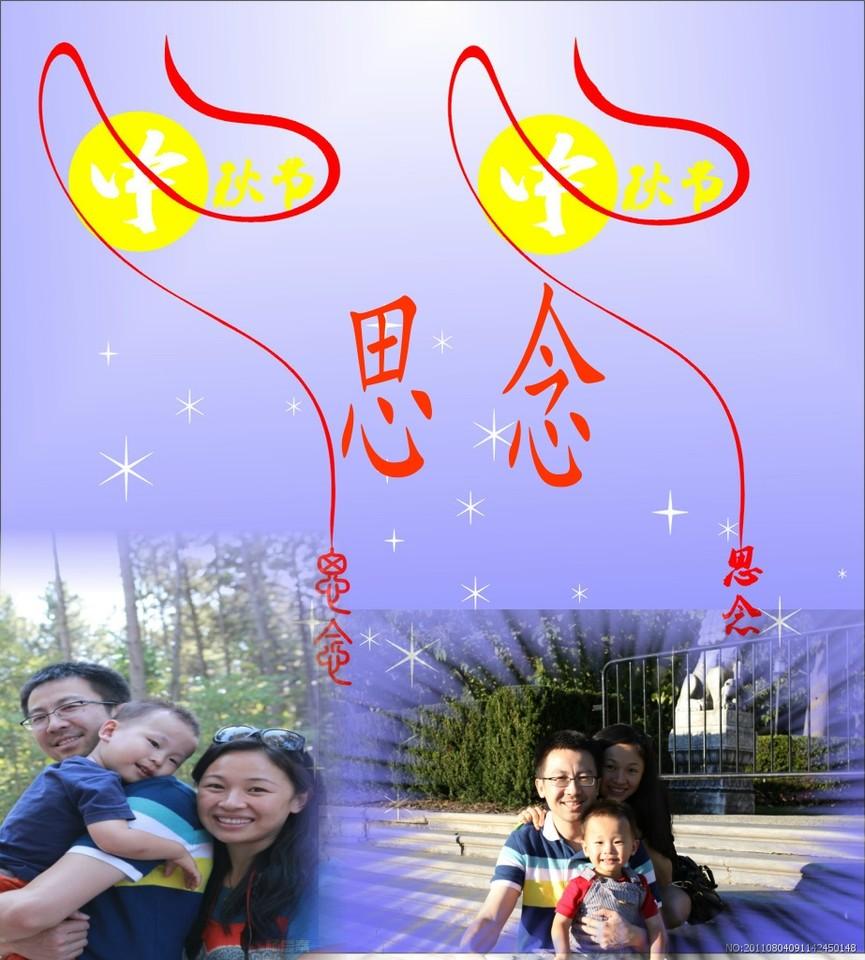 合家团圆中秋节图片