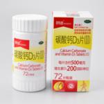 朗迪碳酸钙D3片Ⅱ(72片)
