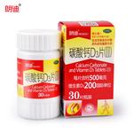 朗迪碳酸钙D3片Ⅱ(30片)