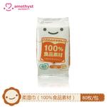 柔湿巾(100%食品素材)